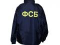 """Куртка с логотипом """"ФСБ"""" (сзади)"""